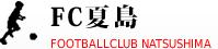 FC夏島 FOOTBALLCLUB NATSUSHIMA